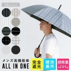 メンズ雨傘日傘/晴雨兼用-完全遮光 長傘 大きい ブランド オシャレ 紫外線遮蔽 シンプル ストライプ ボーダー 紳士傘 男性日傘 日傘男子