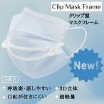新発売マスクフレーム超軽量5本入 マスクのほね ブラケット インナーフレーム マスクガード  化粧メイク崩れ防止 マスクの骨 マスクのこぼね マスク対策グッズ