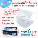 【期間限定】日本国内試験報告書あり PFE・花粉99%カット 在庫あり ASCフィットマスク50枚入 ふつう 不織布マスク 感染対策 国内発送 箱あり