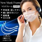 マスクフレーム超軽量 小さめ5本入  装着簡単 マスクガード 不織布マスク小さめサイズ専用 マスク骨 マスク苦しさ軽減 マスク小骨 マスクブラケット