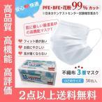 2点以上送料無料 日本国内試験報告書あり 高品質不織布50枚 ASCフィットマスク50枚入 小さめ 女性用 子供用 PFE,BFE,花粉99%以上カット