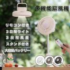 2021最新型 壁掛け扇風機 4段階扇風機 テント扇風機 卓上扇風機 アウトドア扇風機 充電式 おしゃれ 静音 静か  せんぷうき サーキュレーター 屋外用