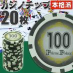 送料無料 本格カジノチップ100が20枚 プライムポーカーカジノチップ ポーカーチップ 遊べるポーカーカジノチップ 雰囲気出るポーカーチップ Ag025