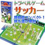 Yahoo!ASE送料無料 サッカートラベルゲーム ゲームはふれあい 遊べるサッカーゲーム 楽しいサッカーボードゲーム 旅行に最適なサッカー ボードゲーム Ag010