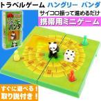 送料無料 トラベルゲーム ハングリー パンダ サイコロ振って遊ぶ ゲームはふれあい 誰でも遊べるボードゲーム 旅行に最適 Ag041