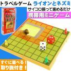 送料無料 トラベルゲーム ライオンとネズミ サイコロ振って遊ぶ ゲームはふれあい 誰でも遊べるボードゲーム 旅行に最適 Ag043