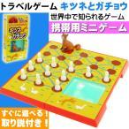 Yahoo!ASE送料無料 トラベルゲーム キツネとガチョウ 世界中で知られるゲーム ゲームはふれあい 誰でも遊べるボードゲーム 旅行に最適 Ag042