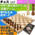 送料無料 チェス 世界で最も遊ばれている盤ゲーム 本格的 木製コマ クラシックゲームシリーズ 本格的作り チェス セット 楽しいチェス Ag048