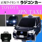 TOYOTA JPN TAXI ジャパンタクシー ラジコンカー ライトが光る 実車と同形状 細部に至るまで全てリアル ラジコン Ah178