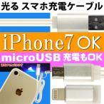 送料無料 光る充電ケーブル iPhone 6/6s/7 対応 ios microUSB対応 android(アンドロイド) iPad iPadmini iPod touch などの充電可能 Ah005