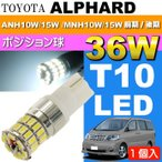 送料無料 アルファード ポジション球 36W T10 LED ホワイト1個 ALPHARD H14.5〜H20.4 ANH10W/15W /MNH10W/15W 前期後期 スモール球 as10354