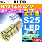 送料無料 アルト ハイマウントストップ球 S25/G18 シングル 27連 LED ホワイト 1個 ALTO H16.9〜H21.11 HA24S/HA24V テールランプ球 as142