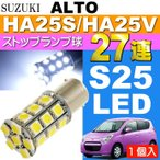 送料無料 アルト ハイマウントストップ球 S25/G18 シングル 27連 LED ホワイト 1個 ALTO H21.12〜H26.11 HA25S/HA25V テールランプ球 as142
