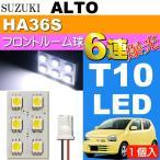 送料無料 アルト ルームランプ 6連 LED T10 ホワイト 1個 ALTO H26.12〜 HA36S フロント ルーム球 as33