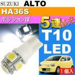送料無料 アルト ポジション球 T10 LED 5連 砲弾型 ホワイト 1個 ALTO H26.12〜 HA36S ポジションランプ スモール球 as02