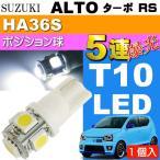 送料無料 アルト ターボRS ポジション球 T10 LED 5連 ホワイト 1個 ALTO TUBO RS H27.5〜 HA36S ポジションランプ スモール球 as02