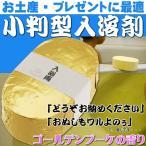 ショッピング入浴剤 送料無料 小判型入浴剤 入浴両80g 1個 ゴールデンブーケの香り ユニークな入浴剤 いい香り小判型入浴剤 お土産に小判型入浴剤 An162