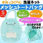 送料無料 すみっコぐらし とかげ メッシュトートバッグ 洗濯ネット K-1300C キャラクターグッズ プール お風呂 銭湯用洗濯ネット Ap075