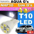 送料無料 アクア G's ルームランプ T10 LED 4連ホワイト1個 AQUA G's H26.12〜 NHP10 フロント ルーム球 as167