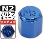 送料無料 N2キャップ1個 窒素ガス用タイヤバルブキャップブルー 窒素ガス用N2タイヤバルブキャップ 簡単装着タイヤバルブキャップ AR03