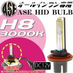 送料無料 ASE HIDバーナーH8 35W3000Kオールインワン用HID H8バルブ1本 爆光HID H8バルブ 明るい交換用HID H8 バーナー as9015bu3K