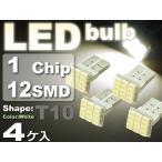送料無料 12連LEDバルブT10ホワイト4個 12SMD T10 LEDバルブ 明るいT10 LED バルブ 爆光T10 LEDバルブ ウェッジ球 as07-4