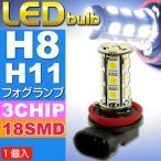 送料無料 18連LEDフォグランプH8/H11ホワイト1個 3ChipSMD LED H8/H11兼用 明るいフォグランプLED H8/H11 爆光LED H8/H11 as36