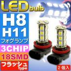 送料無料 18連LEDフォグランプH8/H11フラッシュtypeホワイト2個 LED H8/H11兼用 明るいフォグランプLED H8/H11 爆光LED H8/H11 as42-2