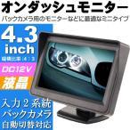 送料無料 オンダッシュ液晶モニター4.3インチ ミニオンダッシュモニター 高画質オンダッシュモニター 簡単取付オンダッシュモニター as5001