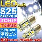 送料無料 S25(BA15s)/G18シングル球LEDバルブ13連ホワイト2個 3ChipSMD S25(BA15s)/G18 LEDバルブ 高輝度S25(BA15s)/G18 LED バルブ 明るいS25/G18 LED as133-2