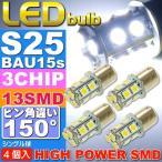 送料無料 S25(BAU15s)ピン角違い150°LEDバルブ13連ホワイト4個 3ChipSMD S25(BAU15s)ピン角違い LEDバルブ 高輝S25(BAU15s) LED バルブ 明るいS25 LED as392-4