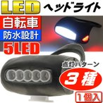 送料無料 自転車5LEDヘッドライト3種の点灯パターン自転車LEDライト黒1個 夜間も安全自転車 LED ライト 明るい自転車LEDライト as20018