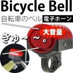 ショッピング自転車 送料無料 自転車ベル電子ホーン赤色1個 大音量防犯ベルにも最適 ハンドル部に取付ける自転車用ベル 音大きい自転車用ベル コンパクト自転車用ベル as20044