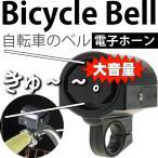 ショッピング自転車 送料無料 自転車ベル電子ホーン黒色1個 大音量防犯ベルにも最適 ハンドル部に取付ける自転車用ベル 音大きい自転車用ベル コンパクト自転車用ベル as20045