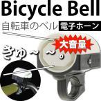 ショッピング自転車 送料無料 自転車ベル電子ホーン白色1個 大音量防犯ベルにも最適 ハンドル部に取付ける自転車用ベル 音大きい自転車用ベル コンパクト自転車用ベル as20046