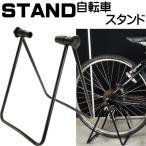 ショッピング自転車 送料無料 自転車スタンド後輪用 修理時に便利な自転車スタンド おしゃれな自転車 スタンド ディスプレイ用に最適自転車スタンド as20069