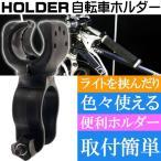 自転車用ホルダー 自転車ライトなどを挟むのに最適な自転車ライトホルダー 簡単取付け自転車ライトホルダー 有ると便利自転車ライトホルダー as20108