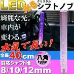 送料無料 光るクリスタルシフトノブ八角40cm紫色 シャフト径8/10/12mm対応 綺麗に光るシフトノブ クリスタルがカッコイイシフトノブ as1512