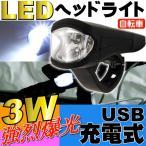 ショッピング自転車 送料無料 USB充電式 自転車LEDライト 黒 3W SMD防滴仕様自転車LEDライト 充電式電池交換不要 自転車 LEDライト 便利な自転車LEDライト as20115