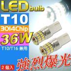 送料無料 36W T10/T16 LEDバルブ ホワイト2個 爆光ポジション球 T10/T16 LEDバルブ 高輝度ポジション球T10/T16 LED 明るいT10/T16 LED as10354-2