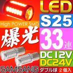 送料無料 33連 LED SAMSANG S25 ダブル球 レッド2個 DC12V/24V ブレーキランプ球 SMD as10420-2