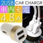 送料無料 計4.8A 2連 USB電源 シガーソケット 白金 1個 急速充電OK iPhone5/5S/6/6S/7 iPad のUSB充電 車内で充電 as1625