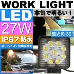 送料無料 明るすぎ 27W LED 角型 ワークライト 1個 集光角30° DC12/24V LED 作業灯 投光器 防水IP67 あらゆる場面で役立つ as1658