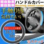送料無料 ハンドルカバー 黒青ステッチ青 軽自動車/普通車対応 車内のドレスアップにステアリングカバー ハンドルはげ 汚れなど予防 as1679