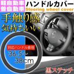 送料無料 ハンドルカバー ブラック 36〜38cm 軽自動車/普通車対応 車内のドレスアップにステアリングカバー ハンドルはげ 汚れなど予防 as1680