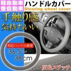 送料無料 ハンドルカバー グレー 36〜38cm 軽自動車/普通車対応 車内のドレスアップにステアリングカバー ハンドルはげ 汚れなど予防 as1681