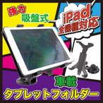 送料無料 車載タブレットホルダー i吸盤貼り付け式 iPadホルダー 車載用タブレットスタンド as1691