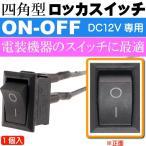 送料無料 四角 ロッカスイッチ 汎用品ボタン DC12V ON OFF 2極 ダッシュボード インパネ周り 埋め込み式ロッカーボタン as1732