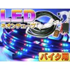 送料無料 バイク用計252連LEDアンダーネオンチューブライト120×2本90×2本 RGB LEDテープの様な感じ 車の下などに取付けるLEDチューブ as38