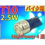 送料無料 バイク用2.5W LEDバルブT10ブルー1個 4連SMD T10 LEDバルブ 明るいT10 LED バルブ 爆光T10 LEDバルブ ウェッジ球 as427